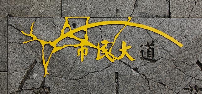 Section2, Civic Blvd, Zhongzheng District, Taipei, TW<br />2016, 91 x 34 cm